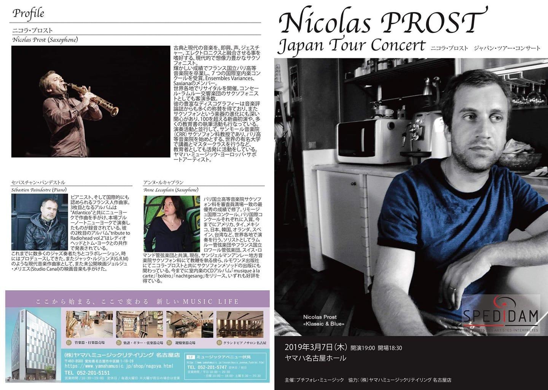 japan tour, Nicolas Prost, Sebastien Paindestre